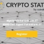 Event: Crypto State by Coindesk